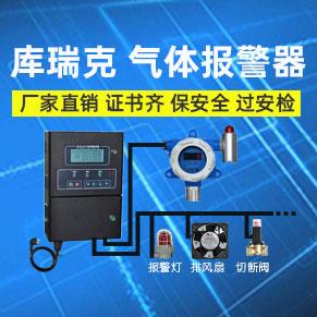 燃氣探測報警器