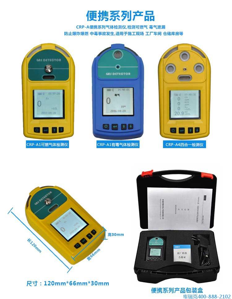 扩散式明仕手机版客户端检测仪产品型号价格大全