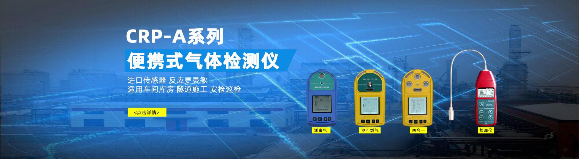 便攜式氣體檢測儀係列