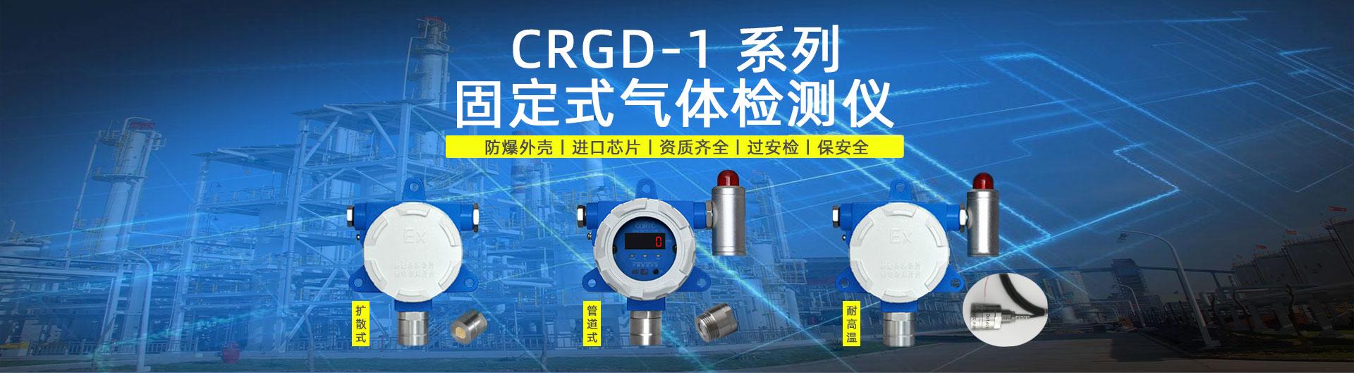 固定式气体检测仪系列