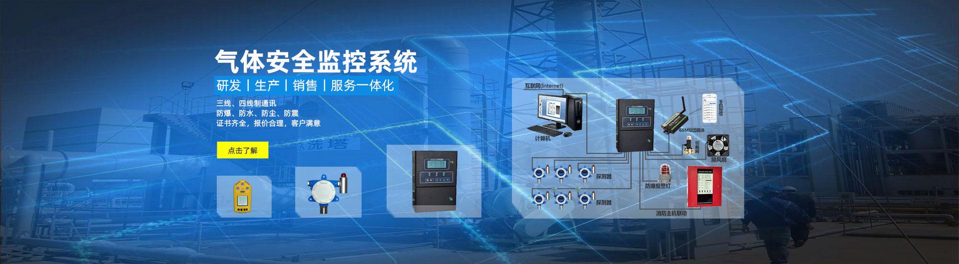 氣體探測報警系統